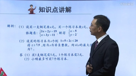 人教版初中數學七下《一元一次不等式組的整數解》名師微課 北京薛江輝