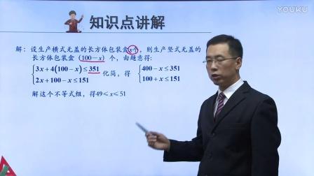 人教版初中數學七下《一元一次不等式組的應用》名師微課 北京薛江輝