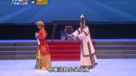 粤剧睿王与庄妃全集(吴泽东 梁晓莹 莫伟英)