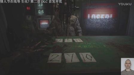 斗鱼破案大师【生化危机7】第二部最新DLC:21点纸牌游戏!