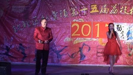 钦州市钦北区新棠镇2017年春节联欢晚会23.红尘情歌