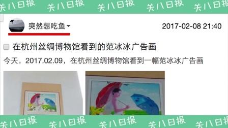 关爱八卦成长协会 第一季:舒淇ins怒呛
