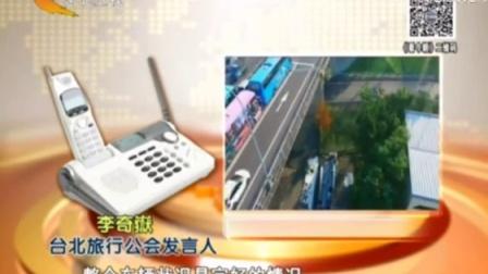 台湾发生游览车翻覆重大事故 目前已造成33人死亡