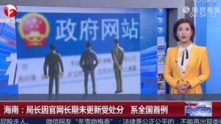 海南:局长因官网长期未更新受处分 系全国首例