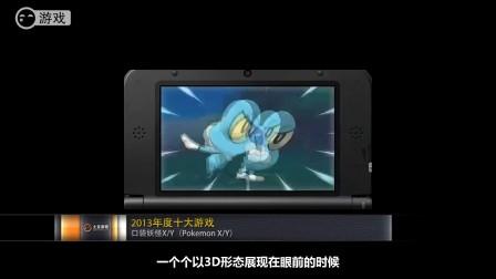 土豆网易联合评选2013年十大游戏