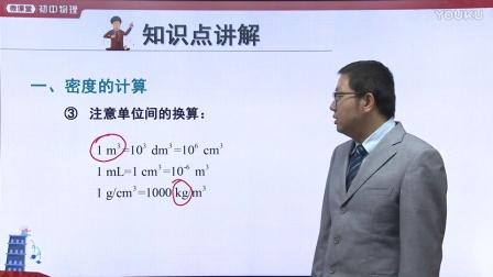 初中物理人教版八上《密度的计算》名师微课 江苏王峰