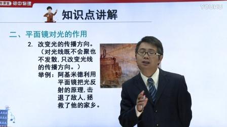 初中物理人教版八上《平面镜对光的作用》名师微课  湖北龙桂林