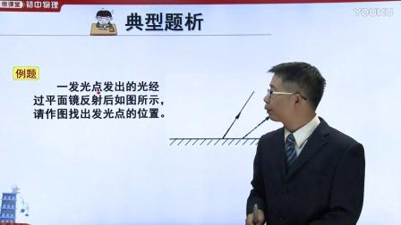 初中物理人教版八上《平面镜成像的相关作图》名师微课  湖北龙桂林