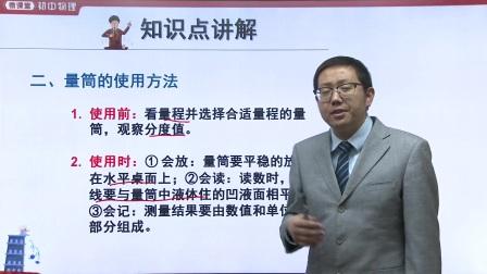 初中物理人教版八上《量筒的使用》名师微课 江苏王峰