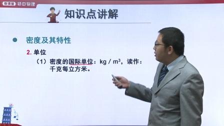 初中物理人教版八上《密度及其特性》名师微课 江苏王峰