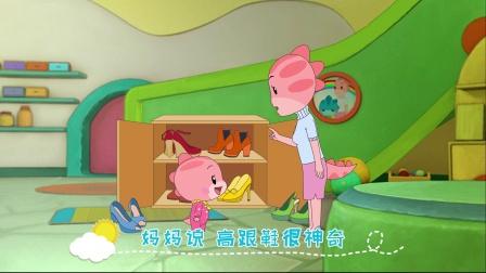 蓝迪儿歌 第二季:056 妈妈的高跟鞋