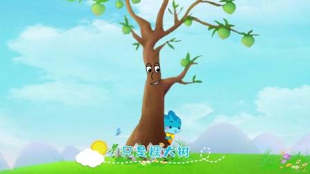 蓝迪儿歌 第二季:058 大树和小孩