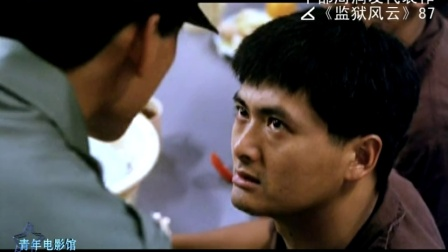 160部港片巡礼59-《监狱风云》:友谊之光