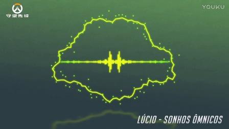 卢西奥最新劲爆单曲《Sonhos Ômnicos》