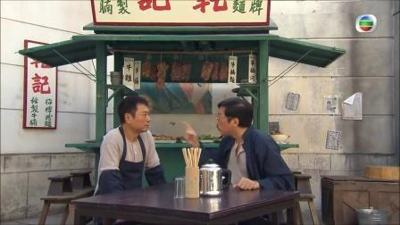 財神駕到 - 第 30 集大結局預告 (TVB)