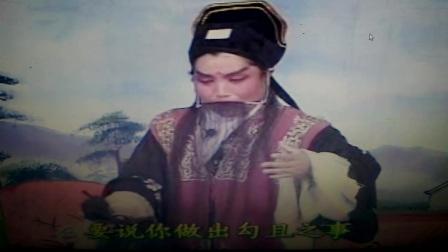 淮北花鼓戏 《莲花庵》片段下