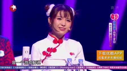 中国式相亲20170218剧照