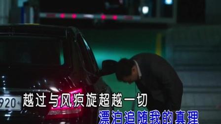 黄志权-要冲开一切 红日蓝月KTV推介