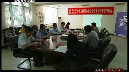 央视大型纪录片《诚信—中国行动》关注中国互联网信用评价中心工作