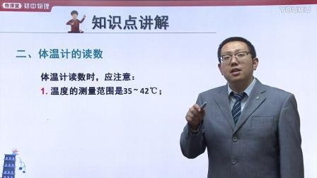 初中物理人教版八上《體溫計的使用及其讀數》名師微課  江蘇王峰