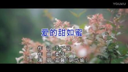 蓝馨-爱的甜如蜜 红日蓝月KTV推介