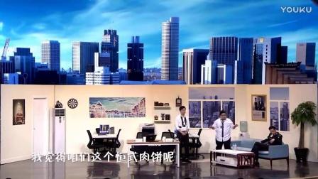 欢乐喜剧人第3季-肖旭 肥龙(广告双子星)标清-6344