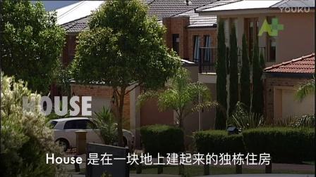 英语点滴:在澳大利亚寻找一个住的地方