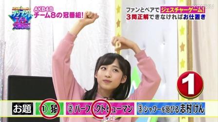 【Team8の47个字幕组】170217_AKB48_Team8