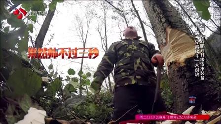 第09期:短腿小岳岳变电锯狂魔 刘烨开挂伐木气死老师傅