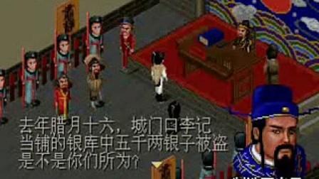 仙剑1配音:女飞贼扬州太守