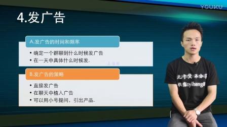 【网络营销推广】如何利用QQ群发送广告(下)
