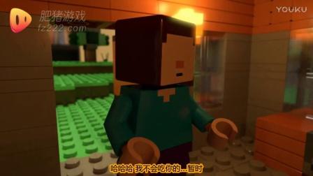 Minecraft:乐高MC大冒险 第三集