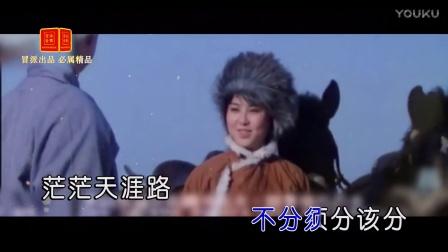 孙艺琪-何必当初相识(原版) 冒派音乐 红日蓝月KTV推介