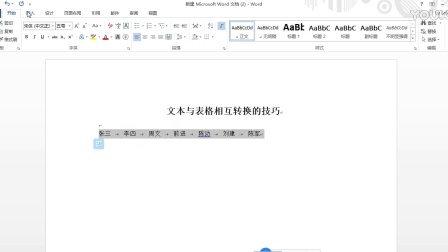 FLP_Session 16_第十六期_Word之文本与表格相互转换
