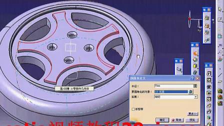 20xie教程网的catia视频教程和最新catia视频教程讲解25catia视频教学
