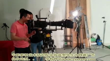 中影影视艺术研究院化妆学员为网络游戏广告化妆