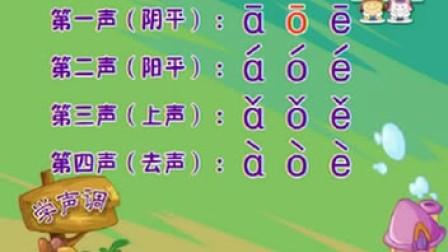 开心学拼音,06学声调