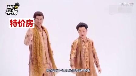 科技早报:联想PC涨价神舟老吴忙炒地产