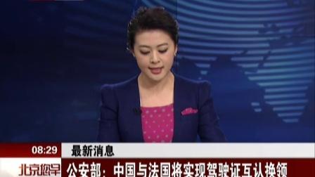最新消息:公安部——中国与法国将实现驾驶证互认换领 北京您早 170222