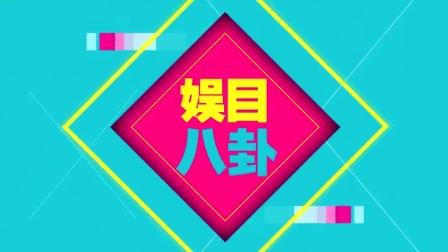 《娱目八卦》VIXX 香港出席记者会粉丝为 Ravi 庆生 170222