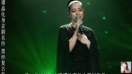 《歌手》谭晶在编曲时别出心裁融入二胡京剧等中国音乐元素,堪称神来之笔,张悠雨娱乐在线