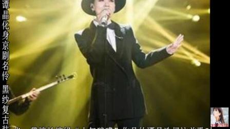 《歌手》谭晶以一身婉约的黑纱长裙亮相,在自己的竞演着装方面煞费苦心,张悠雨娱乐在线