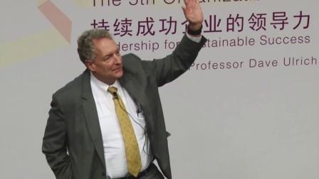 20141208 第五屆中國企業組織管理高峰論壇