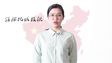 【树熊传媒】抵制地域歧视公益广告片