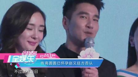 头条:传高圆圆已怀孕赵又廷方否认