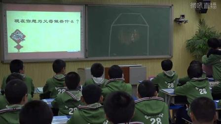七上《家的意味》河北刘计晓(2016年河北省初中道德与法治优质课评选)