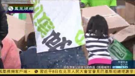 """凤凰卫视资讯榜——""""深双""""遇见""""威双"""""""