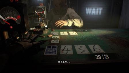21点被设计的如此魔性《生化危机7 DLC 21点》玩法介绍 老戴解说