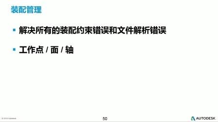 """""""产品使用""""-9 17.02.16优化Inventor以处理大型装配体-4"""