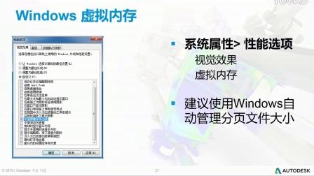 """""""产品使用""""-9 17.02.16优化Inventor以处理大型装配体-2"""